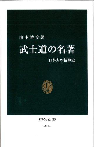 武士道の名著 - 日本人の精神史 (中公新書)