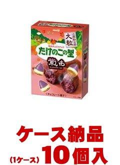 【ご注意ください!1ケース納品です】 明治 こだわりの大粒 たけのこの里 紫いも 46g×10個入