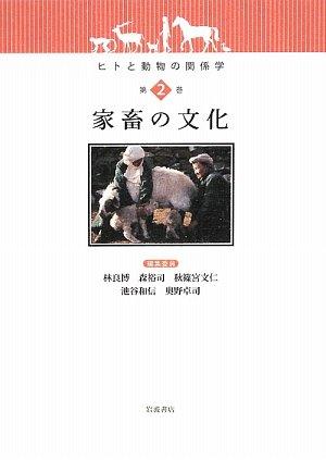 ヒトと動物の関係学 第2巻 (2) 家畜の文化