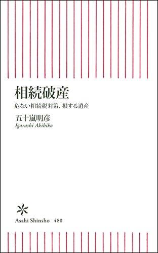 相続破産 危ない相続税対策、損する遺産 (朝日新書)
