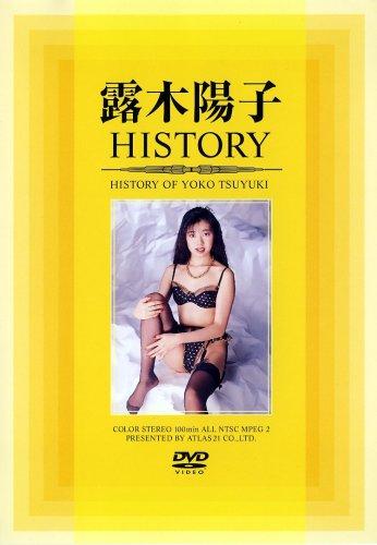 [露木陽子] 露木陽子HISTORY