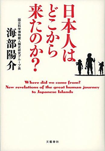 日本人はどこから来たのか? (文春e-book)