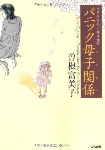 曽根富美子傑作選 パニック母子関係 (ぶんか社コミック文庫)
