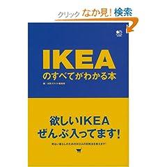 IKEAのすべてがわかる本 (単行本(ソフトカバー))