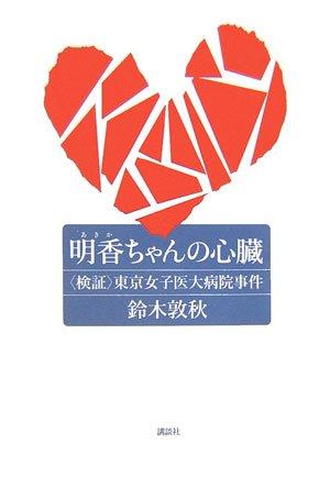 明香ちゃんの心臓―〈検証〉東京女子医大病院事件