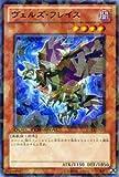遊戯王カード 【ヴェルズ・フレイス】 DT13-JP029-R ≪星の騎士団 セイクリッド≫