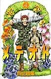 メテオド 4 (4) (少年サンデーコミックス)