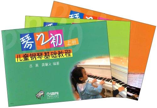 琴之初:儿童钢琴基础教程(上中下)