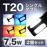 LED バック ランプ 7.5W T20 【シングル】 【ブルー】 交換用 ライト