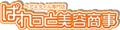 ぱれっと美容商事[税込8500円以上送料無料!!(沖縄県は540円引き)]