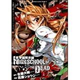 �w���َ��^HIGHSCHOOL OF THE DEAD 1 (�p��R�~�b�N�X �h���S��Jr. 104-1)����F���� ���ɂ��