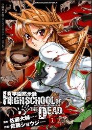 学園黙示録HIGHSCHOOL OF THE DEAD 1 (角川コミックス ドラゴンJr. 104-1)