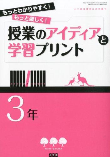 小三教育技術増刊 授業のアイディアとプリント 3年 2012年 10月号 [雑誌]