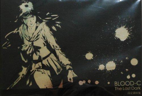 劇場版BLOOD-C  The Last Dark 設定資料集 監督 塩谷直義 声の出演 水樹奈々、野島健児
