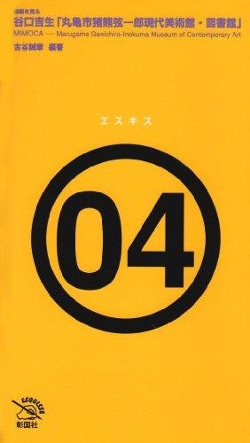 谷口吉生「丸亀市猪熊弦一郎現代美術館・図書館」―建築を見る (エスキスシリーズ)