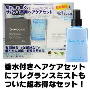 サムライ SAMOURAI バスライン サムライ 薬用シャンプー&コンディショナーセット&サムライ ライト フレグランスミスト 150ml セット