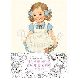 paper-doll-mate-girls-first-coloring