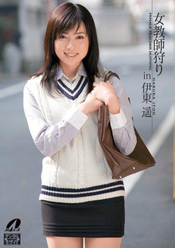 女教師狩りin伊東遥 [DVD]