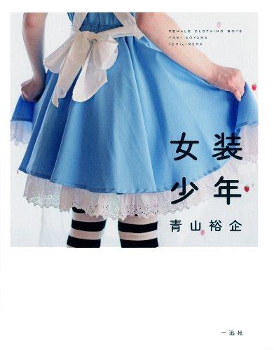 """女装・白雪姫成り切り""""Loves First Kiss"""""""