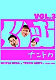くりぃむナントカVol.3(仮) [DVD]