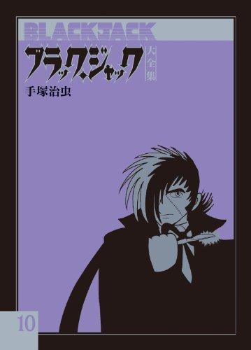 ブラック・ジャック大全集 10