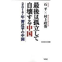 石平・村上政俊 (著) (2)新品:   ¥ 972 ポイント:30pt (3%)5点の新品/中古品を見る: ¥ 641より