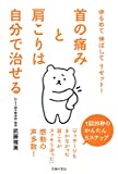 Amazon.co.jp首の痛みと肩こりは自分で治せる