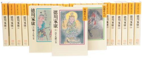 徳川家康 文庫 全26巻 完結セット (山岡荘八歴史文庫)
