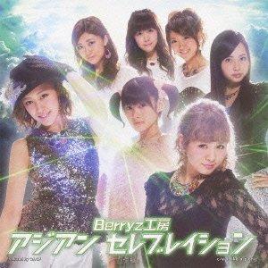 アジアン セレブレイション(初回限定盤B)(DVD付)