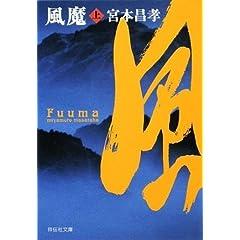 風魔「宮本 昌孝」(祥伝社文庫)