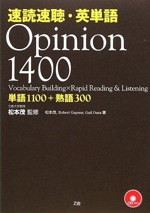 速読速聴・英単語Opinion1400