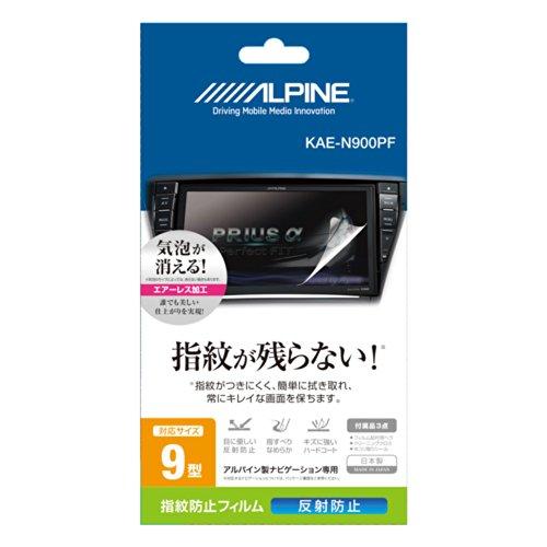 ALPINE(アルパイン) 9型カーナビディスプレイ用 指紋プロテクトフィルム KAE-N900PF
