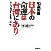 日本の命運は台湾にあり―軍拡中国がある東アジアで