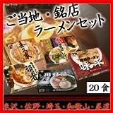 ご当地・銘店ラーメンセット(5銘店) 「米沢・佐野・埼玉・和歌山・尾道」 20食