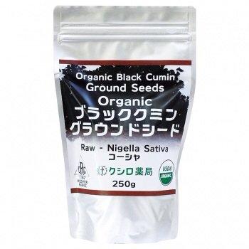 Organicブラッククミングラウンドシード 250g