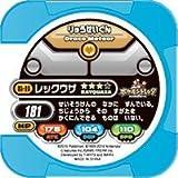 ザ・ポケモントレッタ05弾/PT14-06 ハイパー レックウザ