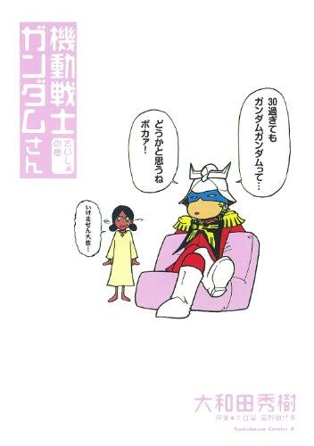 機動戦士ガンダムさん さいしょの巻 (角川コミックス・エース)