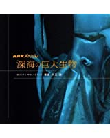 NHKスペシャル 深海の巨大生物 オリジナル・サウンドトラック