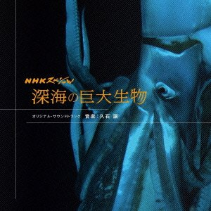 TV Original Soundtrack (Music By Joe Hisaishi) - NHK Shinkai Project Original Soundtrack [Japan CD] UMCK-1450