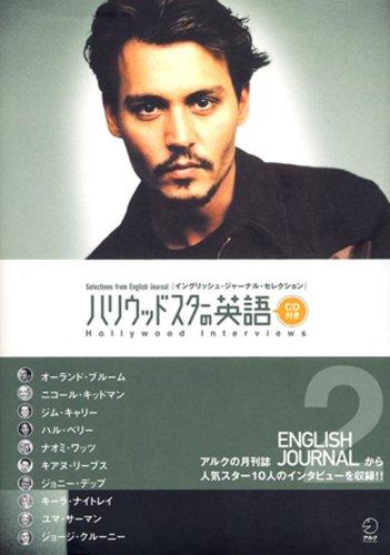 イングリッシュ・ジャーナル・セレクション「ハリウッドスターの英語2」