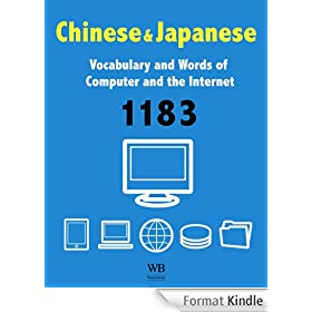 1183 Chinese-Japanese-English Vocabulary and Words of Computer and the Internet (English Edition)