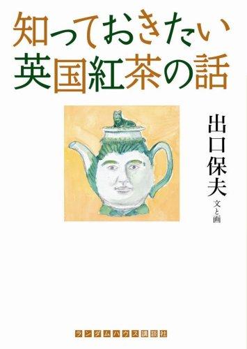 知っておきたい 英国紅茶の話