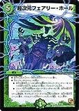 デュエルマスターズ 【超次元フェアリー・ホール】 DMX02-037-C ≪デッキビルダーDX-ハンター・エディション≫