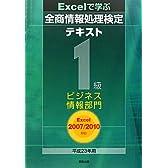 Excelで学ぶ全商情報処理検定テキスト1級ビジネス情報部門―Excel2007/2010対応〈平成23年用〉