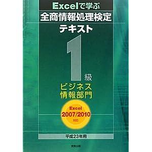 Excelで学ぶ全商情報処理検定テキスト1級ビジネス情報部門―Excel2007/2010対応〈平成23年用〉                       単行本                                                                                                                                                                            – 2011/2