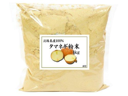淡路島産・玉ねぎ粉末1kg たまねぎ 玉葱 オニオン パウダー