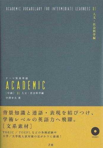 テーマ別英単語ACADEMIC 中級〈01〉人文・社会科学編