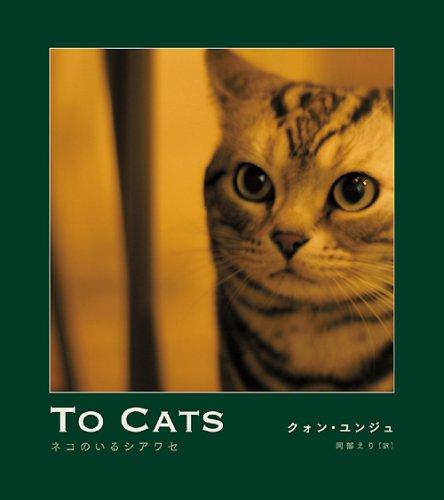 TO CATS―ネコのいるシアワセ