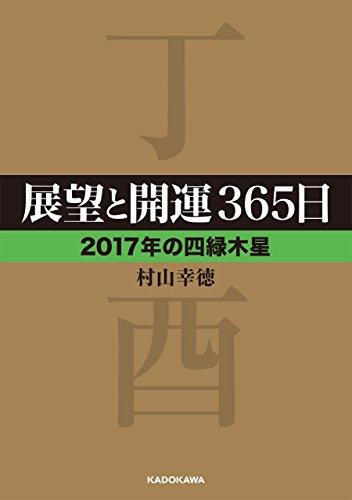 展望と開運365日 【2017年の四緑木星】<展望と開運2017> (中経の文庫)