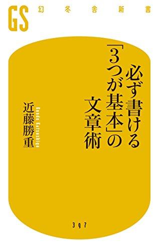 必ず書ける「3つが基本」の文章術 (幻冬舎新書)